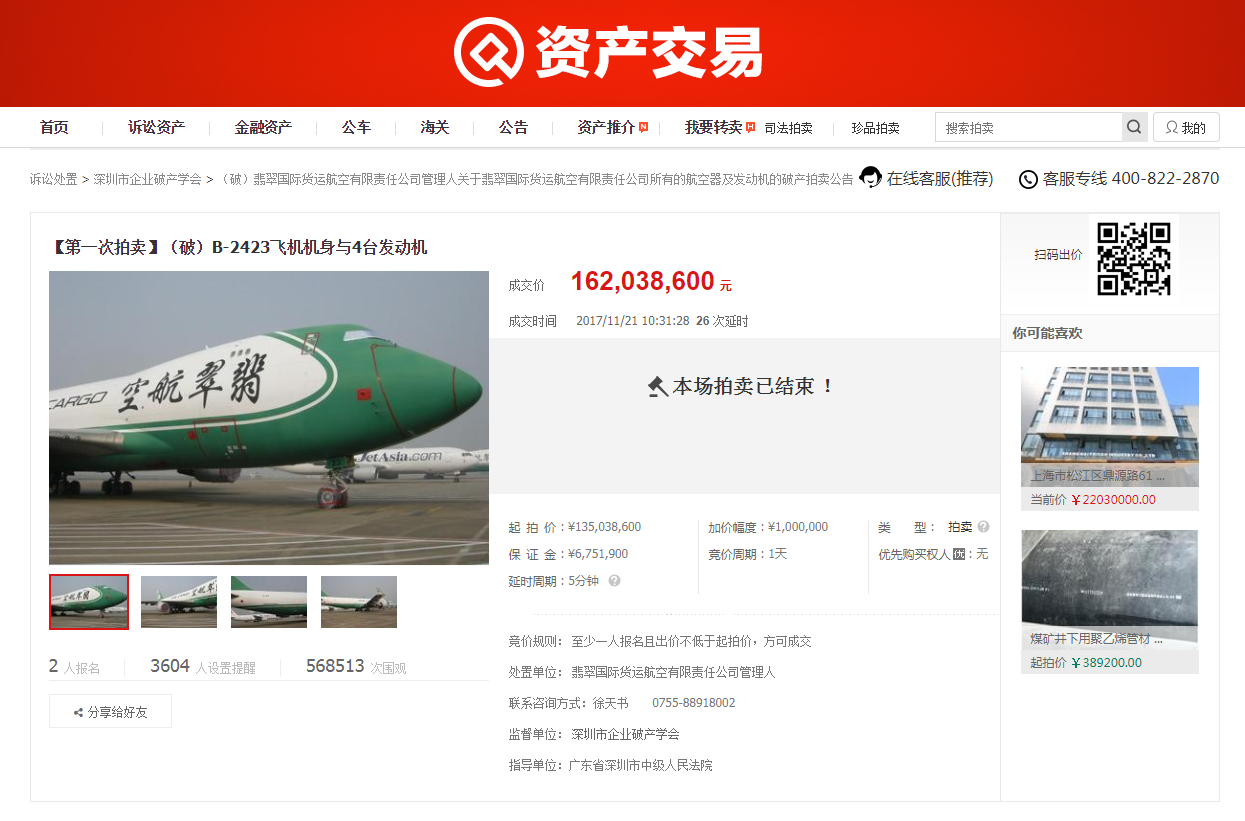 Courier Company Picks Up Jumbo Jets on Taobao