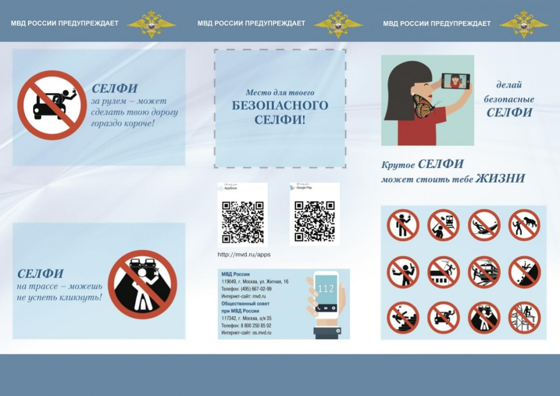 Q18. Published by the Russian Police, the hazards of which common practice are these pamphlets warning people against?