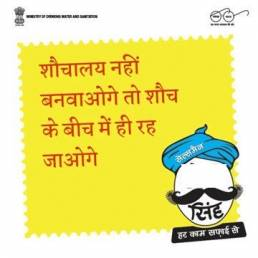 Q2. He is a quirky, funny and persuasive salesman, who while selling sanitation products such as soap and handwash, busts popular myths on sanitation and encourages people not to practice open defecation. His audio clips have all been uploaded on Swachh Bharat Gramin's official YouTube channel. What is his name?