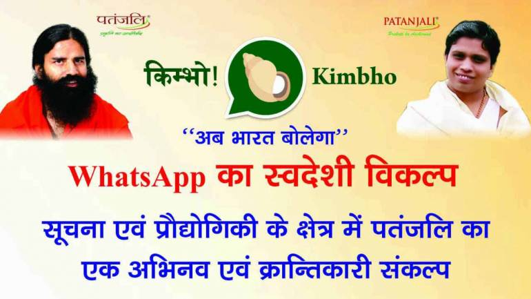 Baba Ramdev's Kimbho app disappears from Google Play Store