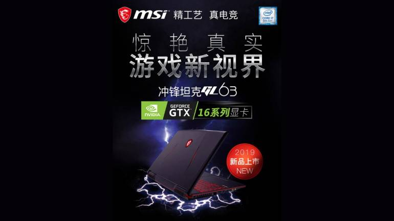 Upcoming MSI gaming laptop could feature Intel Core i7-9750H processor and  Nvidia GTX 1650 GPU